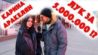 Сколько стоит шмот? Лук за 5 000 000 рублей в 15 лет ! Карина Аракелян ! Новый Арбат ! jouz !