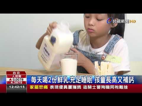 每天喝2份鮮乳 充足睡眠孩童長高又補鈣