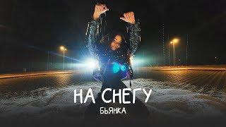 Бьянка - На снегу (Street Video)