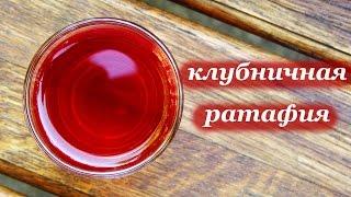 Ратафия рецепт