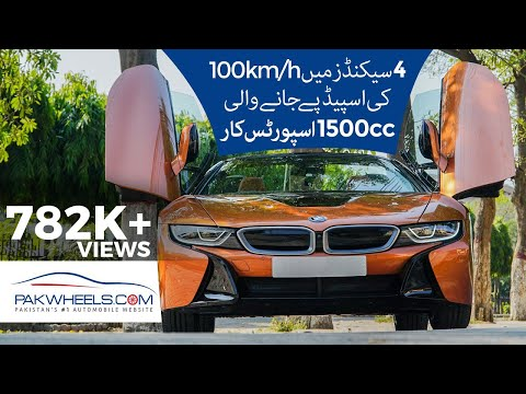BMW i8 Roadster | Wheels of Pakistan | PakWheels