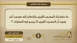 ما حكم ترك المسجد القريب والذهاب إلى مسجد آخر بسبب أن المسجد القريب لا يجمع فيه الصلوات ؟