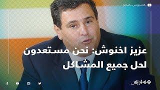 عزيز اخنوش: قطاع الدواجن حقق الاكتفاء الذاتي بالمملكة ونحن مستعدون لحل جميع المشاكل