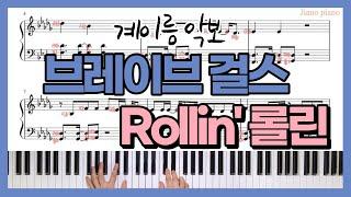 브레이브 걸스 롤린 계이름 적힌 악보로 연습해보세요!
