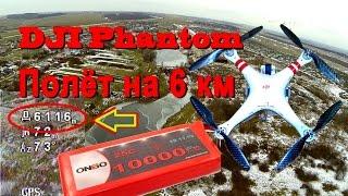 DJI Phantom, FPV Полёт на 6 километров