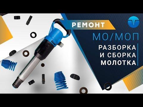 Молоток отбойный МО-4Б (двойной глушитель)