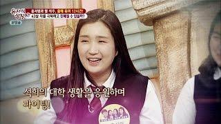 Good-bye 석희, 여대생이 되어 '명예졸업' 축하합니다~ 유자식 상팔자 139회