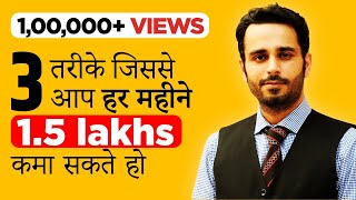 3 Ways to earn Rs. 1.5 lakhs per month || Proven strategies
