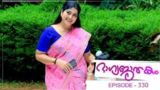 Bhagyajathakam | Episode 330 - 01 November 2019  | Mazhavil Manorama