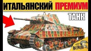ПЕРВЫЙ ИТАЛЬЯНСКИЙ ПРЕМ ТАНК В World of Tanks 2018!!