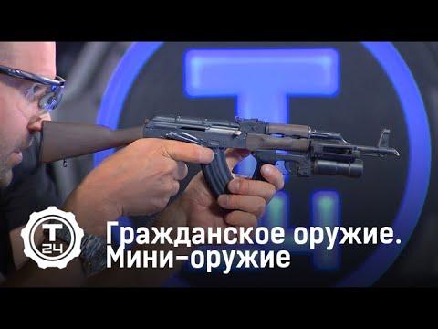 Мини-оружие | Гражданское оружие | Т24 видео