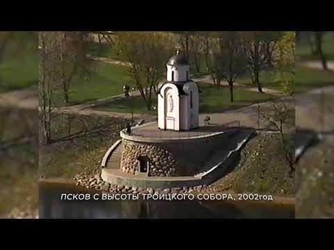 Из нулевых / 2-й сезон / Псков с высоты Троицкого собора 2002