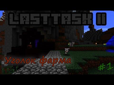 Minecraft LastTask 2  #1 Уголок фарма