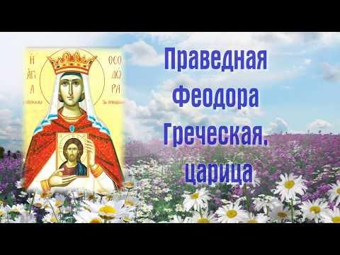 Праведная Феодо́ра Греческая, царица - День ПАМЯТИ:  24 февраля.