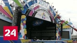 Пять тысяч волонтеров  будут работать на Всемирном фестивале молодежи и студентов - Россия 24