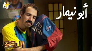 الدحيح - أبو نيمار