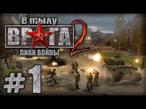 Прохождение В Тылу Врага 2 / Faces of War — Часть #1 — СССР: ЛЮБЛИН