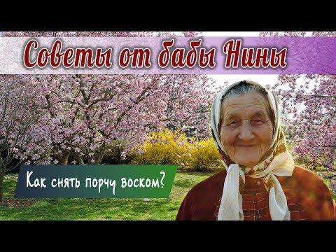 Баба Нина - Как снять порчу воском?