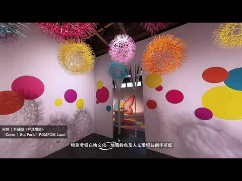 【臺南美學任意門】[導覽影片] 蕭壠兒童美術館 特展《再循環自然》紐約藝術家聯展