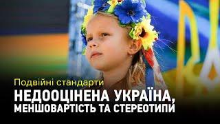 Подвійні стандарти: Богдан Логвиненко про недооцінену Україну, меншовартість та стереотипи