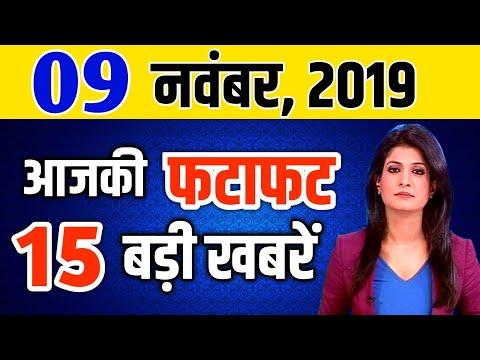 अयोध्या पर ऐतिहासिक फैसला   आज 9 नवंबर 2019 का मौसम, mosam ki jankari November ka mausam smachar