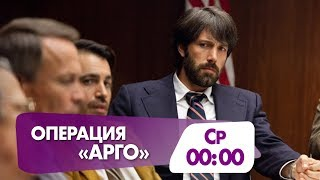 """Бен Аффлек в фильме """"Операция «Арго»"""" на НТК"""