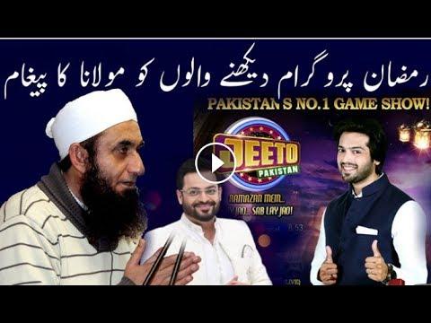 Ramazan Program Dekhne Walon Ko Maulana Tariq Jameel Sahb Ka Paigham