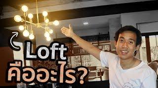 ทำไมเมืองไทยอะไรๆก็ Loft!? X VIVE