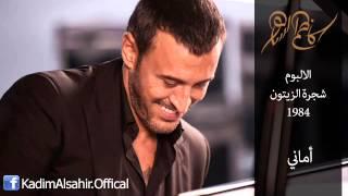 مازيكا أماني - Kadim Al Sahir كاظم الساهر تحميل MP3
