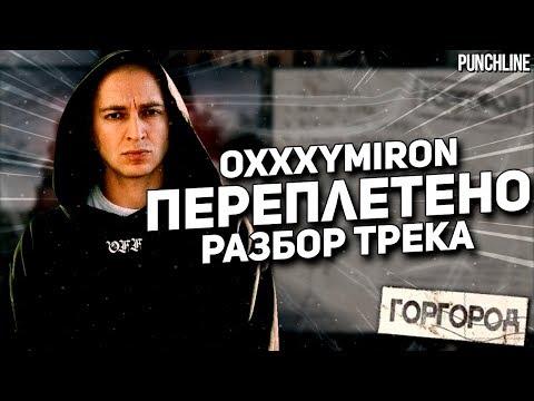 Oxxxymiron - Переплетено (РАЗБОР ТРЕКА)   Oxxxymiron - Горгород (2015)
