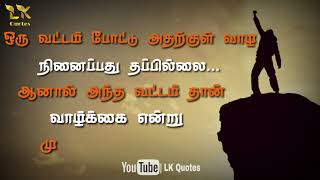Life Motivational Whatsapp Status Video Tamil 免费在线视频最佳电影
