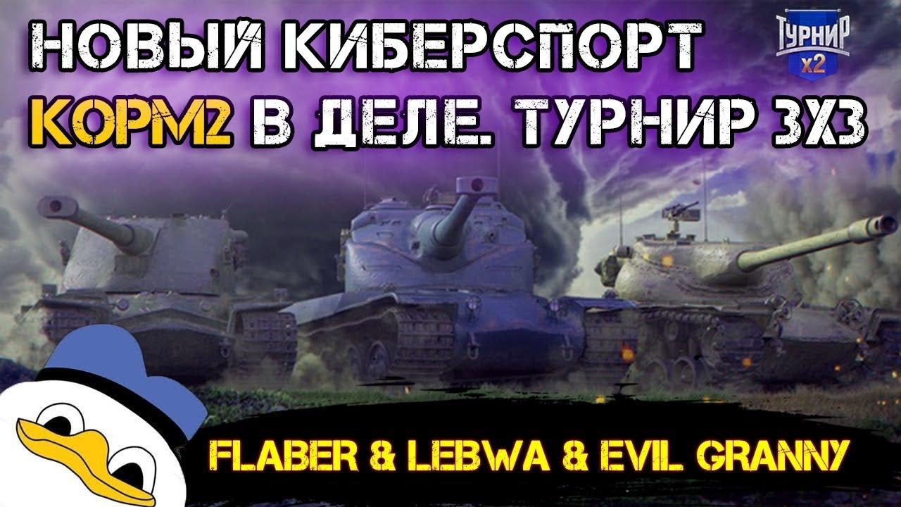 КОРМ2 В ДЕЛЕ ● ТУРНИР 3Х3 ● EviL_Granny + Lebwa + Flaber