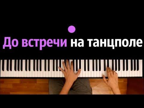 GAYAZOV$ BROTHER$ - До встречи на танцполе ● караоке | PIANO_KARAOKE ● ᴴᴰ + НОТЫ & MIDI
