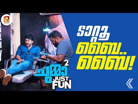 Just Fun Chumma 2 | Malayalam Series |Surprise Package| Amrita TV