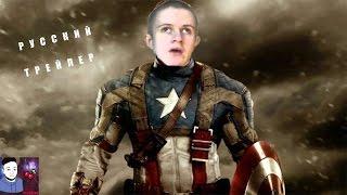 Первый Мститель. Капитан Америка. Русский трейлер.