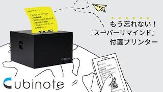 Cubinote PRO スーパー備忘録の付箋プリンターは遠隔印刷で感熱紙に対応
