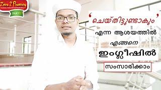Future perfect tense (Malayalam) . Spoken English #17