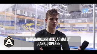 МЛК «JASTAR» Нападающий МХК «Алматы» Давид Фрейзе прокомментировал матч против «Мунайши»
