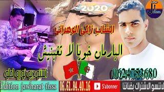 مازيكا الشاب زاكي الوهراني الاغنية بعنوان البارمان خويا لا تغبنيش zaki wahrani 2020 تحميل MP3