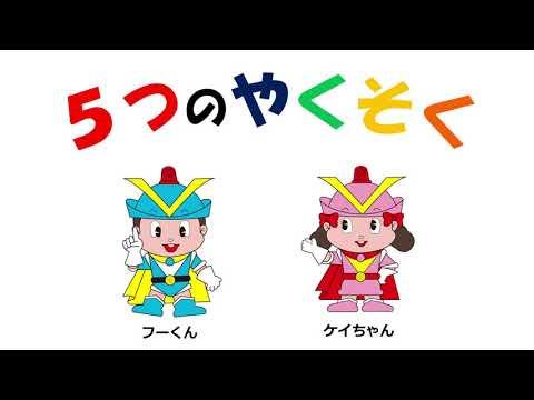 5つのやくそく 【大阪府警本部】