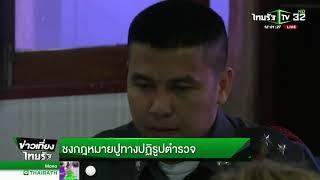 ชงกฎหมายปูทางปฏิรูปตำรวจ : ขีดเส้นใต้เมืองไทย   10-10-61   ข่าวเที่ยงไทยรัฐ