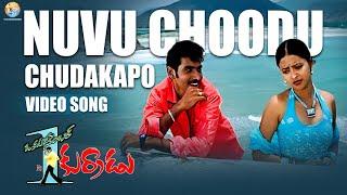 Nuvu Choodu Chudakapo Full Video Song | Okatonumber Kurradu | Taraka Ratna | M.M.Keeravaani