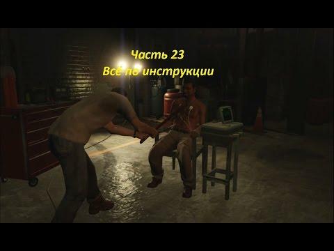 GTA 5 прохождение На PC - Часть 23 - Всё по инструкции