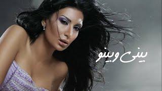 تحميل اغاني Rouwaida Attieh - Bayni W Bayno (Official Audio) | رويدا عطية - بيني وبينو MP3
