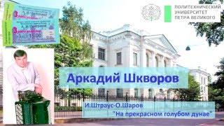 """7) И.Штраус-О.Шаров-""""На прекрасном голубом Дунае"""" исп.А. Шкворов"""