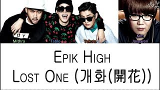 Epik High - Lost One (ft. Kim Jong Wan) (Color Coded Lyrics ENGLISH/ROM/HAN)