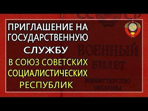 Приглашение на государственную службу в Союз Советских Социалистических Республик