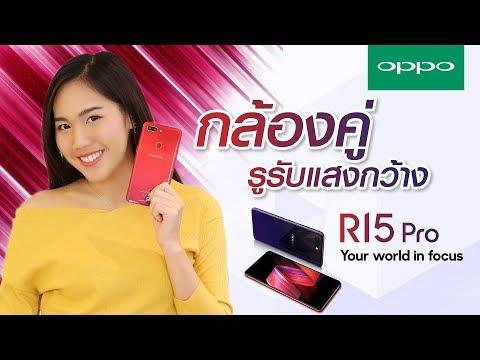 พรีวิว OPPO R15 Pro กล้องคู่ รูรับแสงกว้าง สเปคแรง!!!