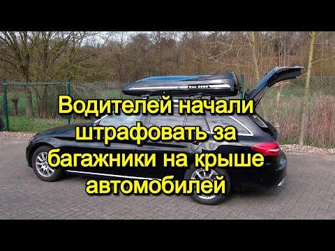 Водителей начали штрафовать за багажники на крыше автомобилей