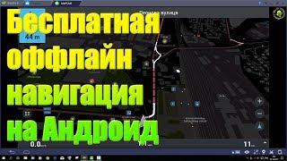Яндекс навигатор 4pda форум